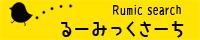 高橋留美子作品ファン総合サイト「るーみっくさーち」