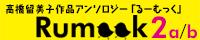 高橋留美子作品アンソロジー「るーむっく2」